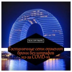 Гостиничные сети отменят брони без штрафов из-за COVID-19