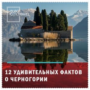 12 удивительных фактов о Черногории
