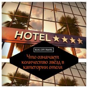 Астрономия путешествий: что означает количество звёзд в категории отеля