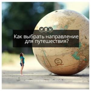 Как выбрать направление для путешествия?