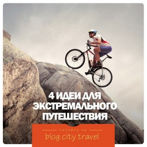 4 идеи для экстремального путешествия