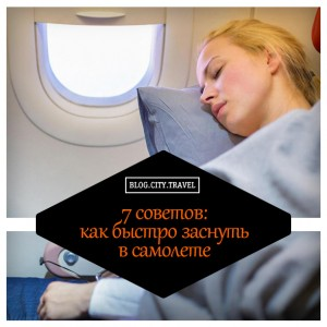 7 советов: как быстро заснуть в самолете