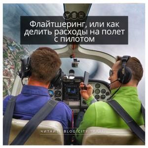 Новое в путешествиях: флайтшеринг