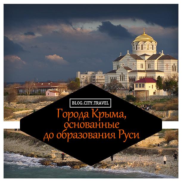 города-крыма