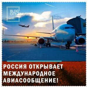 Россия открывает международное авиасообщение. Есть ограничения!