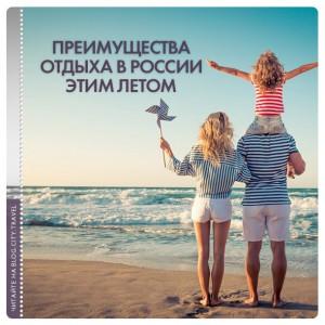 Преимущества отдыха в России этим летом