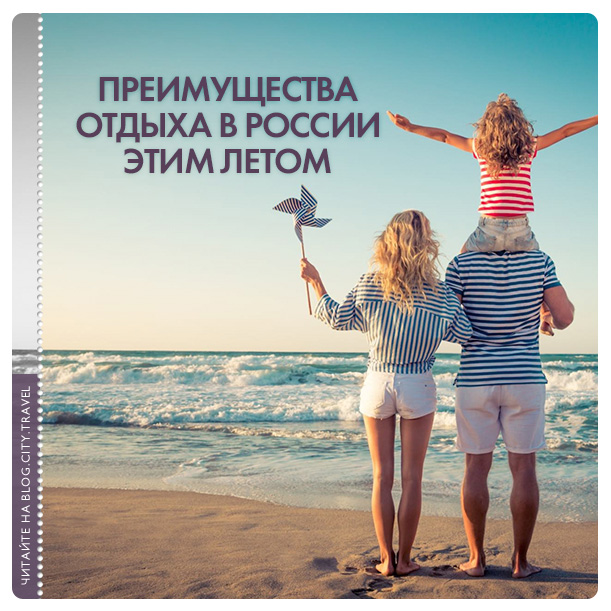 ОТДЫХ-В-РОССИИ