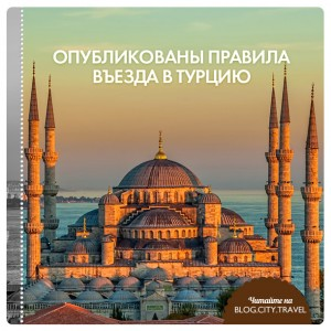 Опубликованы правила въезда в Турцию