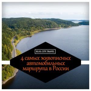 4 самых живописных автомобильных маршрута в России