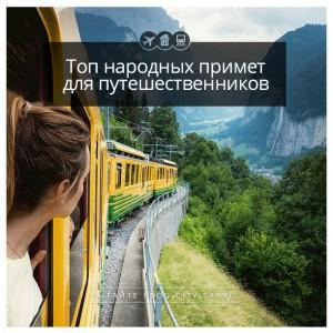 Топ народных примет для путешественников