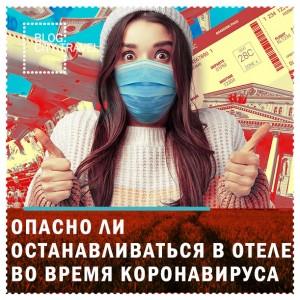 Опасно ли останавливаться в отеле во время пандемии