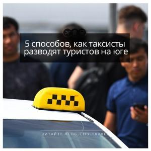 Как таксисты на юге разводят туристов
