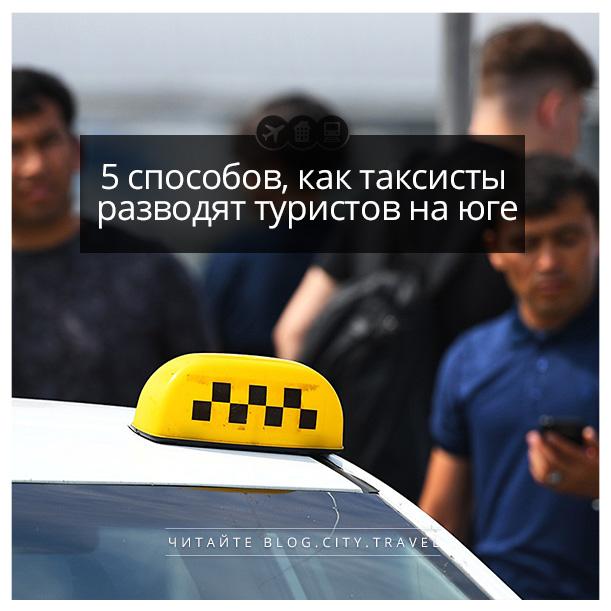 таксисты-на-юге