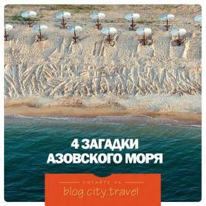 4 загадки Азовского моря