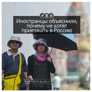 Иностранцы объяснили, почему не хотят приезжать в Россию