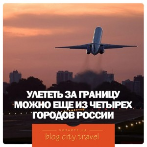 Улететь за границу можно еще из четырех городов России