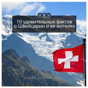 10 интересных фактов о Швейцарии и ее жителях