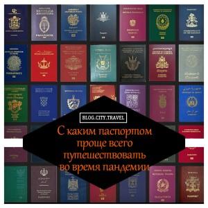 С каким паспортом проще всего путешествовать во время пандемии