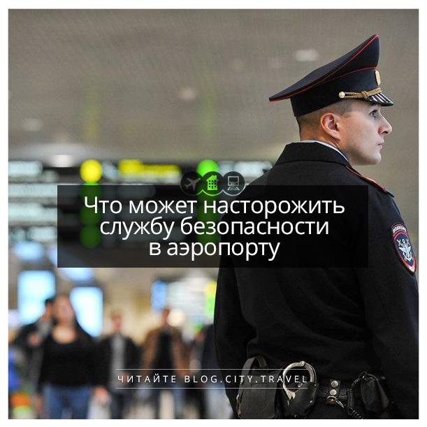 служба-безопасности-в-аэропорту