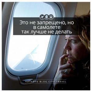 Это не запрещено, но в самолете так лучше не делать