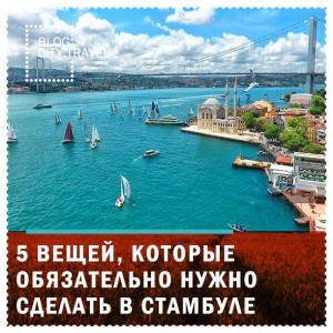 5 вещей, которые обязательно нужно сделать в Стамбуле