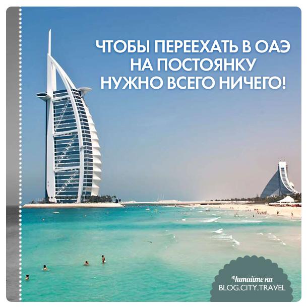 ВНЖ-ОАЭ