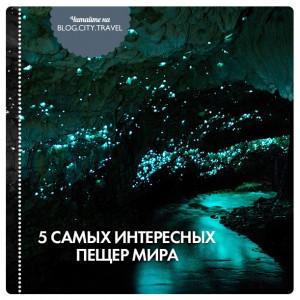 Подземные сокровища: самые интересные пещеры мира