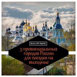 5 провинциальных городов России для поездки на выходные