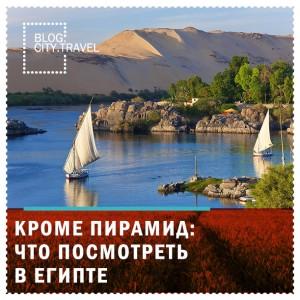 Кроме пирамид: что посмотреть в Египте
