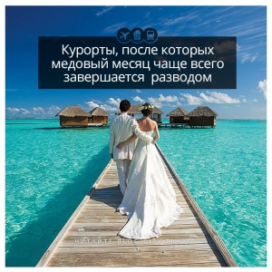Топ-5 курортов, где медовый месяц чаще всего завершается разводом
