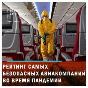 Рейтинг самых безопасных авиакомпаний во время пандемии