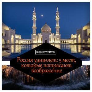 Россия удивляет: 5 мест, которые потрясают воображение
