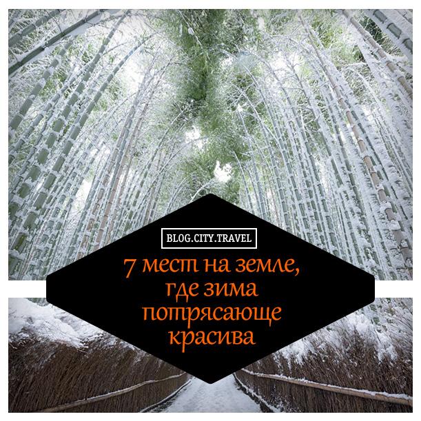 7 мест на земле, где зима потрясающе красива