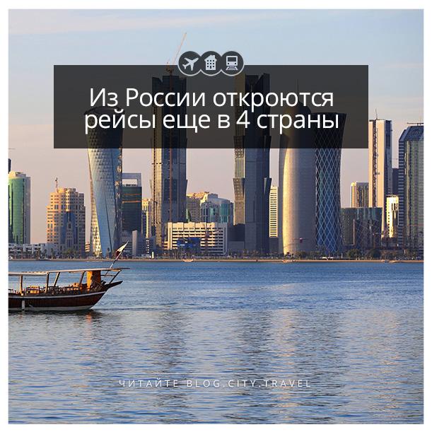 Из России откроются рейсы в еще 4 страны