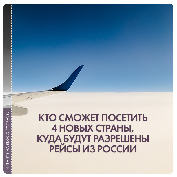 Кто может посетить 4 новых страны, куда будут разрешены рейсы из России