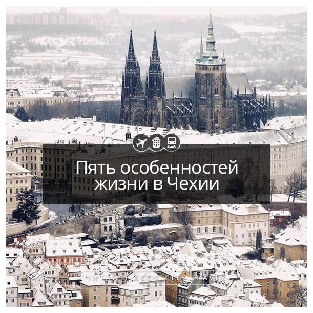 5 особенностей жизни в Чехии