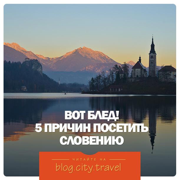 Вот Блед! 5 причин посетить Словению