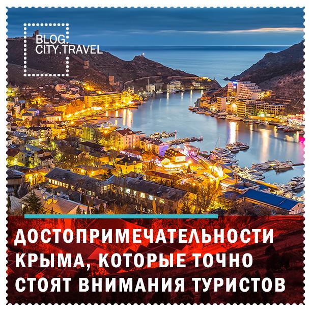 5 достопримечательностей Крыма, которые стоит увидеть