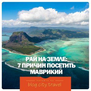 «Рай на земле»: 7 причин посетить остров Маврикий