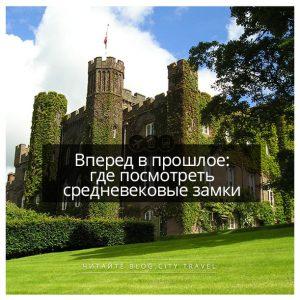 Вперёд в прошлое: где посмотреть средневековые замки в Европе