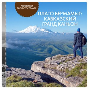 Плато Бермамыт: кавказский Гранд Каньон