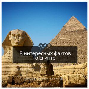 8 интересных фактов о Египте