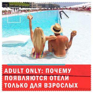 «Аdult only»: почему появляются отели только для взрослых?