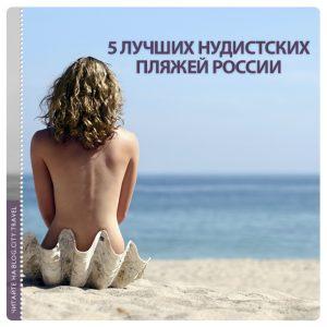 5 лучших нудистских пляжей России