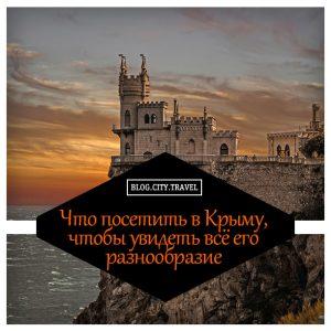 Что посетить в Крыму, чтобы увидеть всё разнообразие полуострова