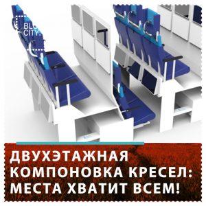 Двухэтажная компоновка кресел: революция для эконом-класса