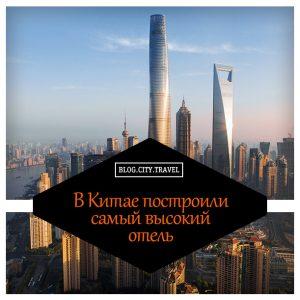 В Китае построили самый высокий отель