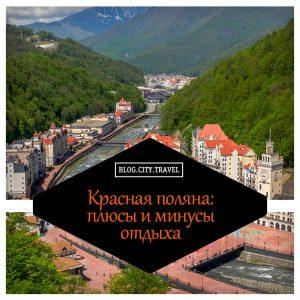 Красная Поляна: плюсы и минусы отдыха