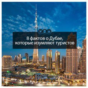 8 фактов о Дубае, которые изумляют туристов