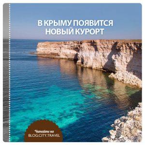 В Крыму появится новый курорт